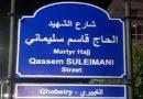Lübnan'daki bir caddeye 'Şehid Hacı Kasım'ın isminin verilmesi Siyonistleri öfkelendirdi