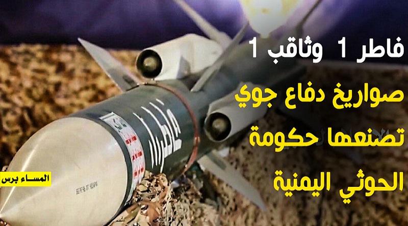 VİDEO – Yemen'in 4 Yeni Hava Savunma Sistemi Görücüye Çıktı