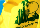 Lübnan Hizbullah Hareketi'nden İngiltere'ye Sert Tepki